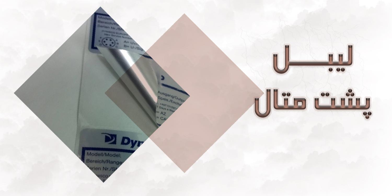 قیمت انواع لیبل ارزان