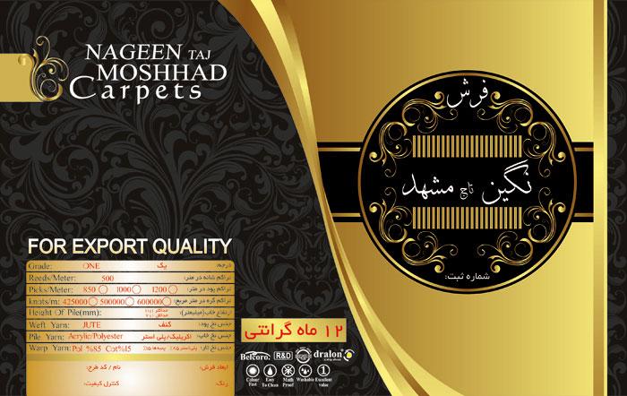 برچسب فرش اصفهان